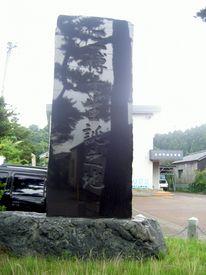 生誕地 藤井健治郎